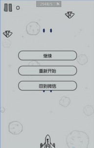 weixindafeiji