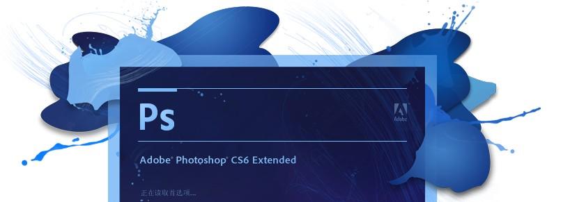 AdobePhotoshopCS6Portable
