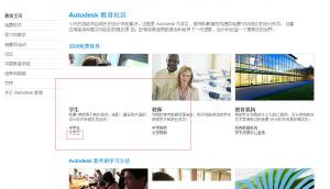 Autodesk-edu-1