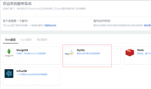 daocloud-wordpress2